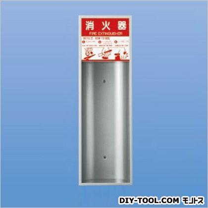 消火器収納ボックス(全埋込型)  853×270×165 SK-FEB-3