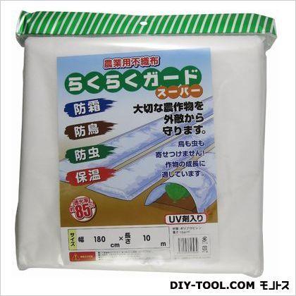 農業用不織布 らくらくガードスーパー  180cm×10m