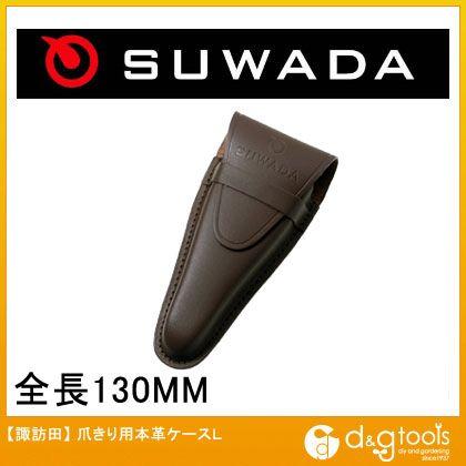 諏訪田 ニッパー型爪きり用本革ケースL