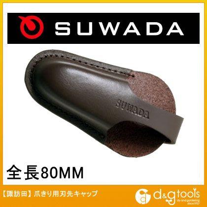 諏訪田 ニッパー型爪きり用刃先キャップ