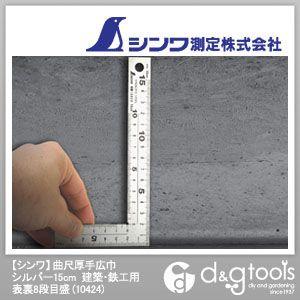 シンワ測定 曲尺厚手広巾 建築・鉄工用 表裏8段目盛 (さしがね)  15cm 10424