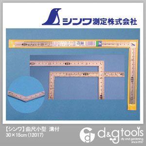 曲尺小型 溝付 (さしがね)  30×15cm 12017
