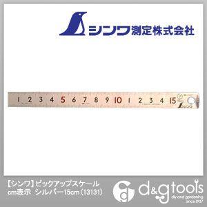 ピックアップスケール cm表示 シルバー 15cm 13131