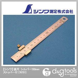 シンワ直尺150mmストッパー付 シルバー 150mm 76751