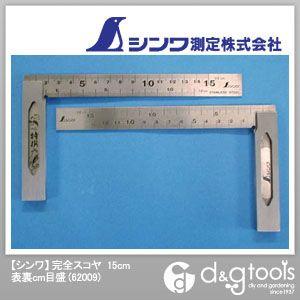 シンワ完全スコヤ15cm表裏cm目盛  15cm 62009