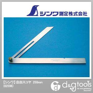 シンワ自由スコヤ250mm  250mm 62596
