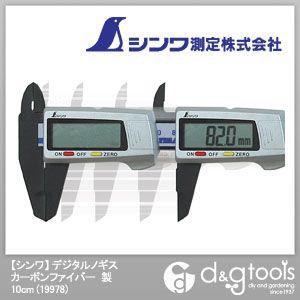 シンワデジタルノギスカーボンファイバー製100mm  10cm 19978