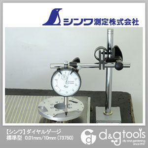 ダイヤルゲージ 標準型 01mm/10mm (73750)