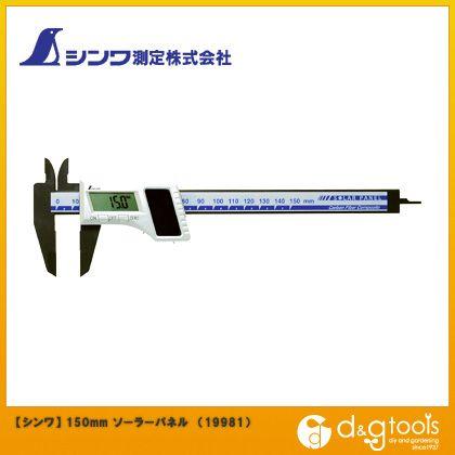 デジタルノギス ソーラーパネル  150mm 19981