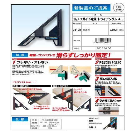 丸ノコガイド定規トライアングルAL ブラック 15cm 78108