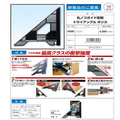 丸ノコガイド定規 トライアングル ポリカ ブラック 30cm 78280