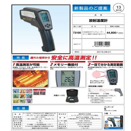 放射温度計 H 高温測定用 デュアルレーザーポイント機能付 放射率可変タイプ グレー  73100
