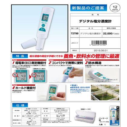【送料無料】シンワ測定 デジタル塩分濃度計 ホワイト  72799  その他時計温度計・砂時計