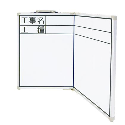 シンワ測定 ホワイトボード 折畳式 OCW 「工事名・工種」 横 ホワイト 45×60cm 77742