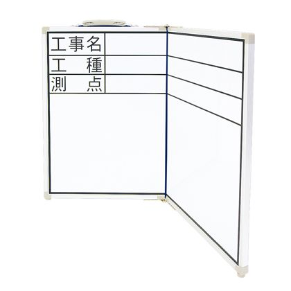 シンワ測定 ホワイトボード 折畳式 ODW 「工事名・工種・測点」横 ホワイト 45×60cm 77743