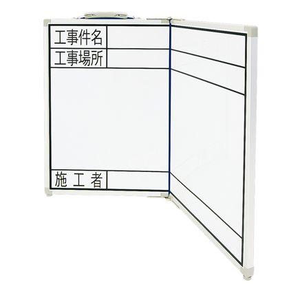 ホワイトボード折畳式OGW 「工事件名工事場所・施工者」横 ホワイト 45×60cm 77744