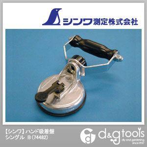 シンワ測定 ハンド吸着盤 シングル B   74482