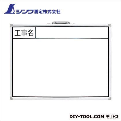 シンワ測定 ホワイトボード BW  15×600×470mm 77358