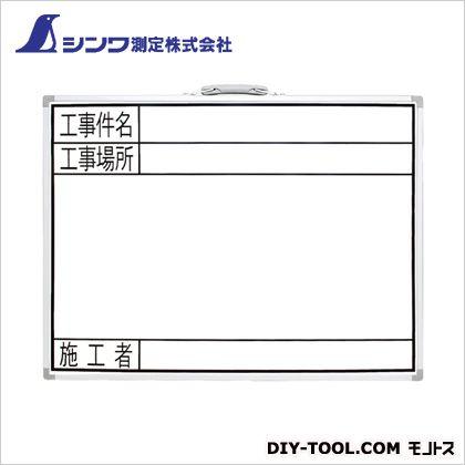 シンワ測定 ホワイトボード GW  15×600×470mm 77359