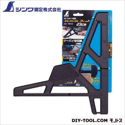 シンワ丸ノコガイド定規エルアングルフィット23cm ブラック 304×280×24mm 78036
