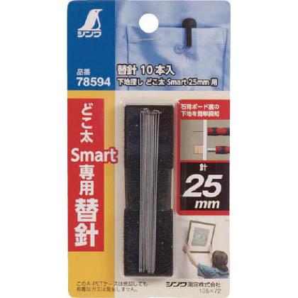 シンワ替針下地探しどこ太Smart(25mm用)(10本入)  70×0.7×0.7mm 78594 10 個