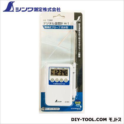 デジタル温度計 H-1  103×66×25mm 73080  個