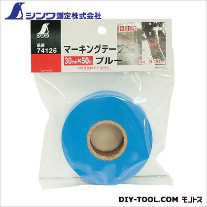 シンワ測定 マーキングテープ (30mm×50m) ブルー 82×82×30mm 74125  個