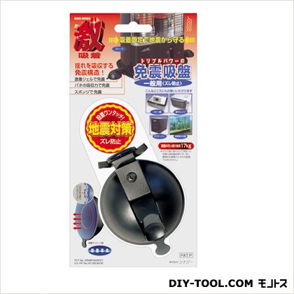 シナジー 激吸着 免震吸盤 一般用 黒  GKM-5