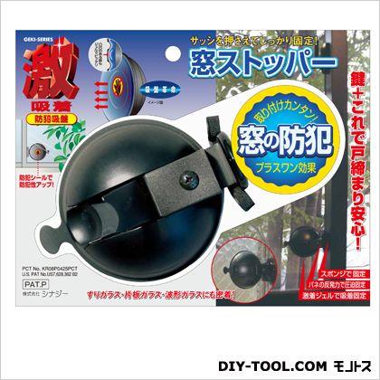 シナジー 激吸着 防犯窓ストッパー 黒  GKB-1