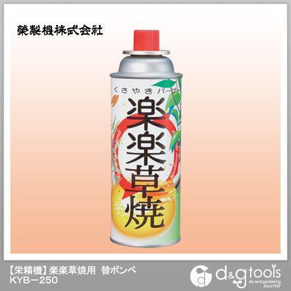 楽楽草焼用 替ガスボンベ (KYB-250)