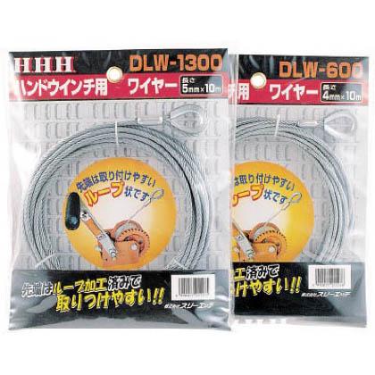 ハンドウインチ用ワイヤー  4mm×10m DLW600 1 本