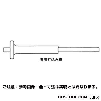 KFC・ダブルX用打ち込み棒  SDX U000B04100 1 本入