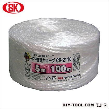PP荷造りロープ 白 5mm×100m (CR2110)