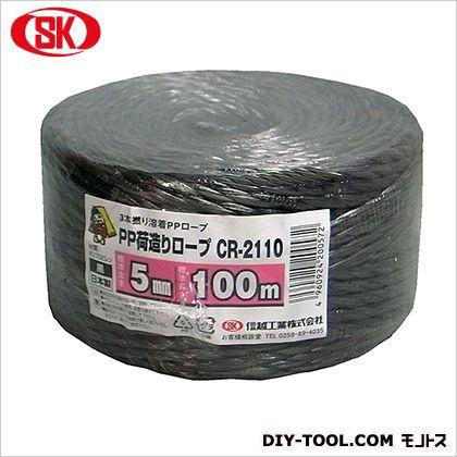 PP荷造りロープ 黒 5mm×100m CR2110