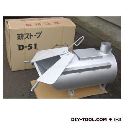D51型薪ストーブ シルバー D390mm×880 (D-51)