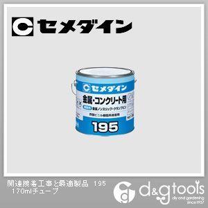 金属・コンクリート用195チューブ(接着剤)  170ml AR-132