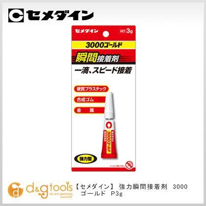 強力瞬間接着剤 3000ゴールド P3g (CA-064)