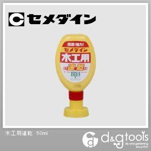 木工用速乾  50ml CA-236