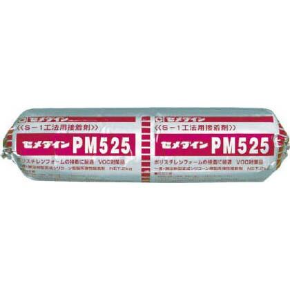 PM525MP2kg   RE-232