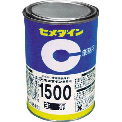 セメダイン 1500主剤  500g AP-035 1 缶