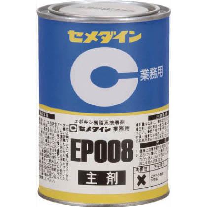 EP008主剤  500g AP182 1 缶