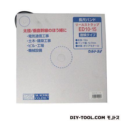 エスケイ工機 長尺バンド   ED10-15