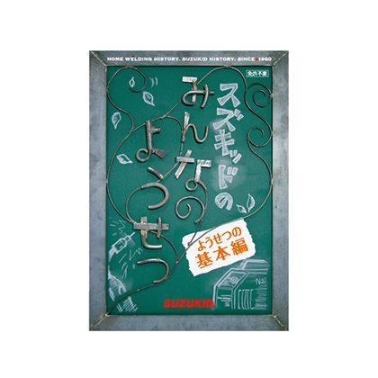 スズキッド みんなの溶接(DVD)   S3KD-01
