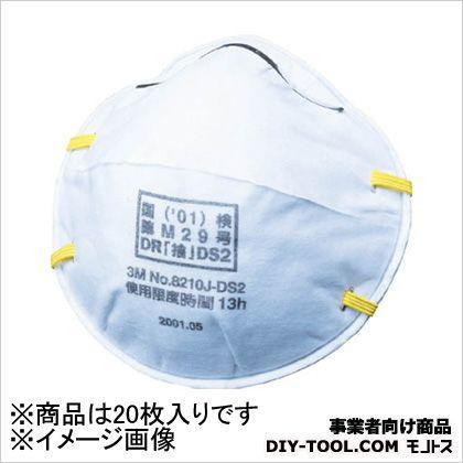 防じんマスク DS2 (8210J-DS2) 20枚