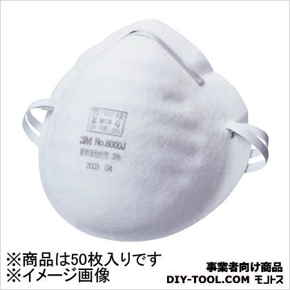 使い捨て式防じんマスク DS1   8000J 50 枚