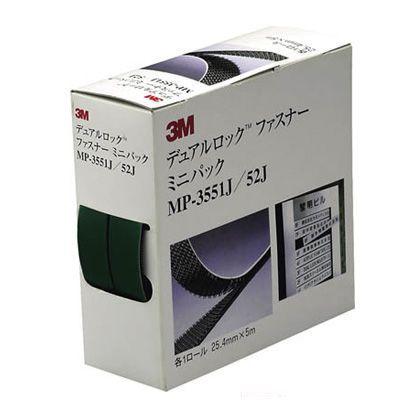 デュアルロックファスナーミニ (MP3551J/52J) 1個