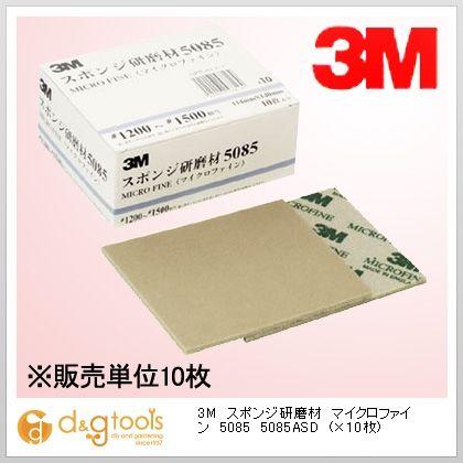 スポンジ研磨材 マイクロファイン 5085   5085ASD 10 枚