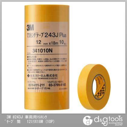 マスキングテープ 243J Plus  12mm×18m  10 巻