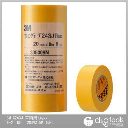 マスキングテープ 243J Plus 20mm×18m 6巻