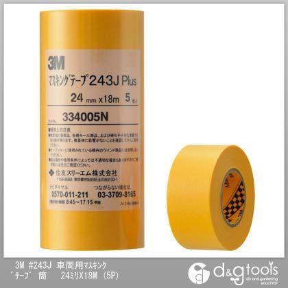 マスキングテープ 243J Plus
